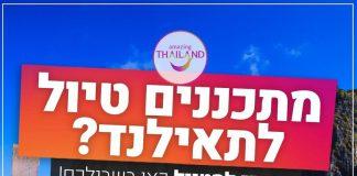 אשרת כניסה לתאילנד